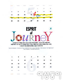 Esprit of Journey