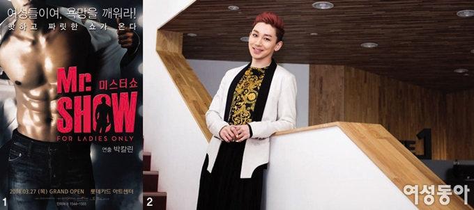 여성 전용 19금 공연, MC 김호영과 함께 '미스터쇼' 뒷담화
