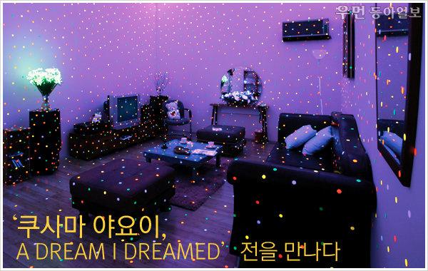 '쿠사마 야요이, A Dream I Dreamed'전을 만나다