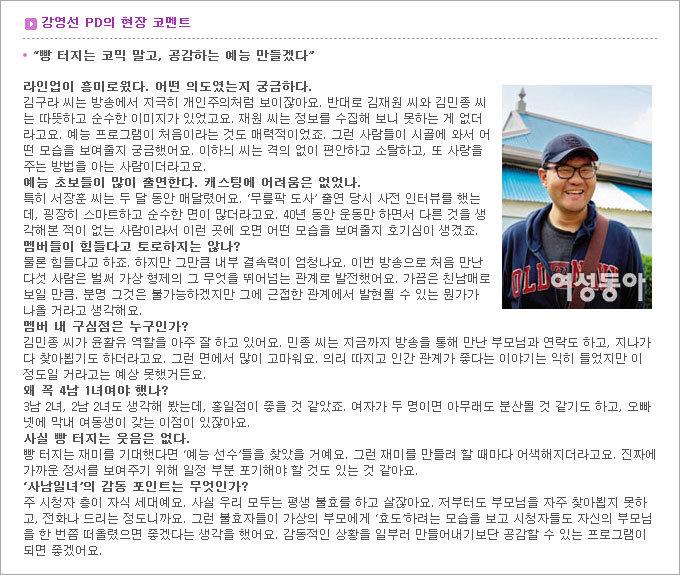 국내 최초 효도 예능 사남일녀 좌충우돌 촬영 현장