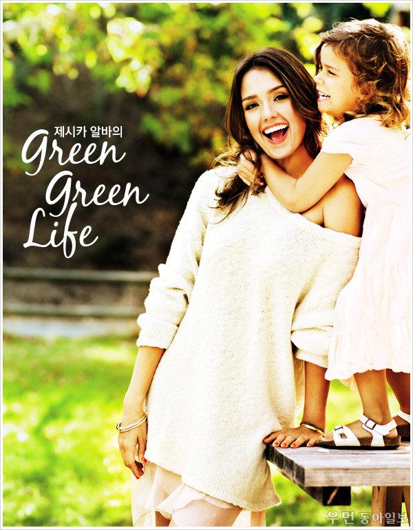 제시카 알바의 Green Green Life