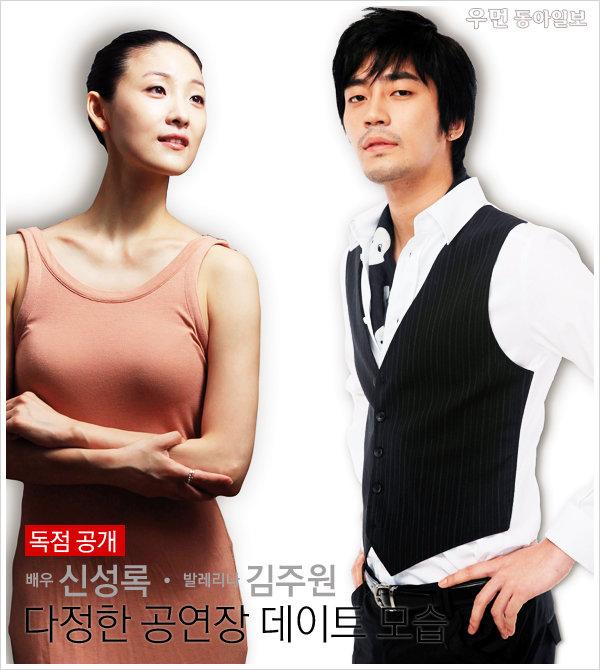 독점 공개! 배우 신성록·발레리나 김주원, 다정한 공연장 데이트 모습