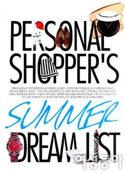 PERSONAL SHOPPER'S SUMMER DREAM LIST