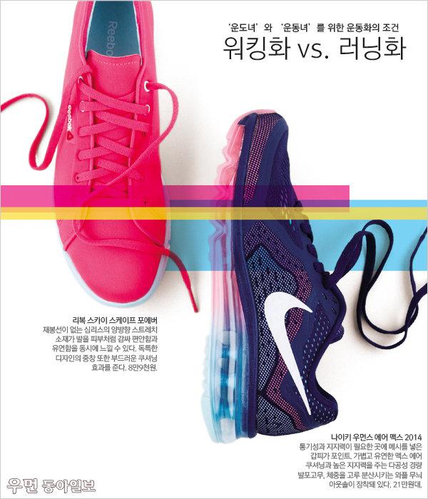 '운도녀'와 '운동녀'를 위한 운동화의 조건~ 워킹화 vs. 러닝화