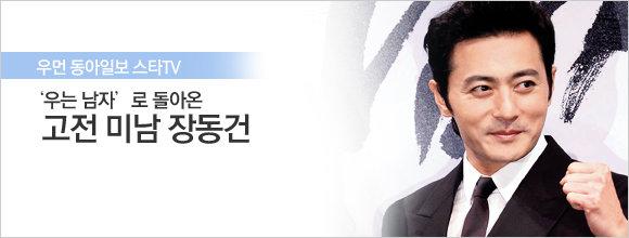 '우는 남자'로 돌아온~ 고전 미남 장동건