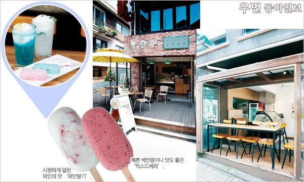 달콤하게, 쿨하게 유혹한다~ 女心 사로잡은 아이스크림 카페 8