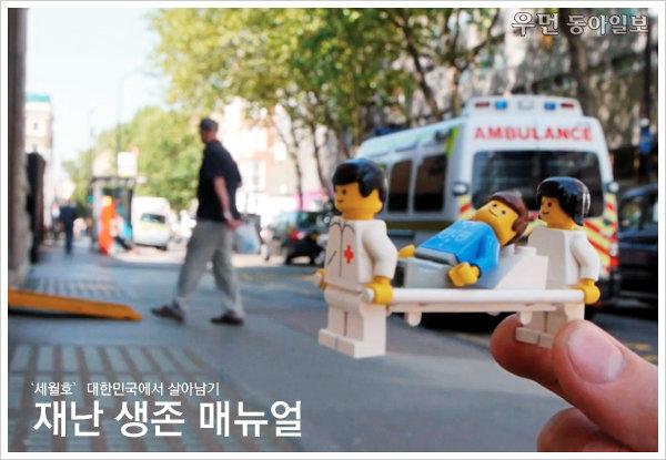 '세월호'대한민국에서 살아남기! 재난 생존 매뉴얼