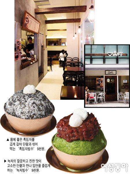 오감 만족 빙수 카페 7