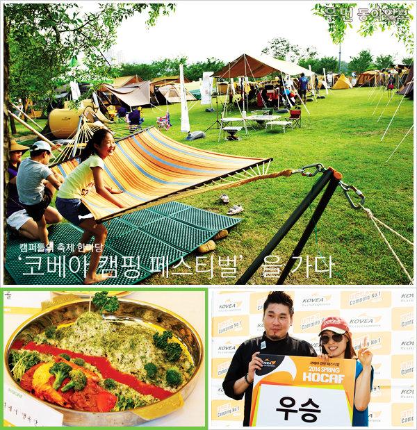 캠퍼들의 축제 한마당~ '코베아 캠핑 페스티벌'을 가다