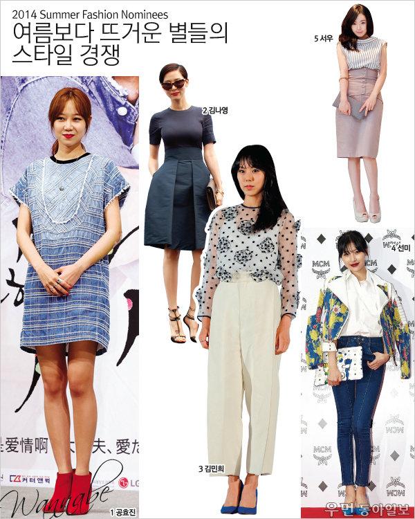 2014 Summer Fashion Nominees~ 여름보다 뜨거운 별들의 스타일 경쟁