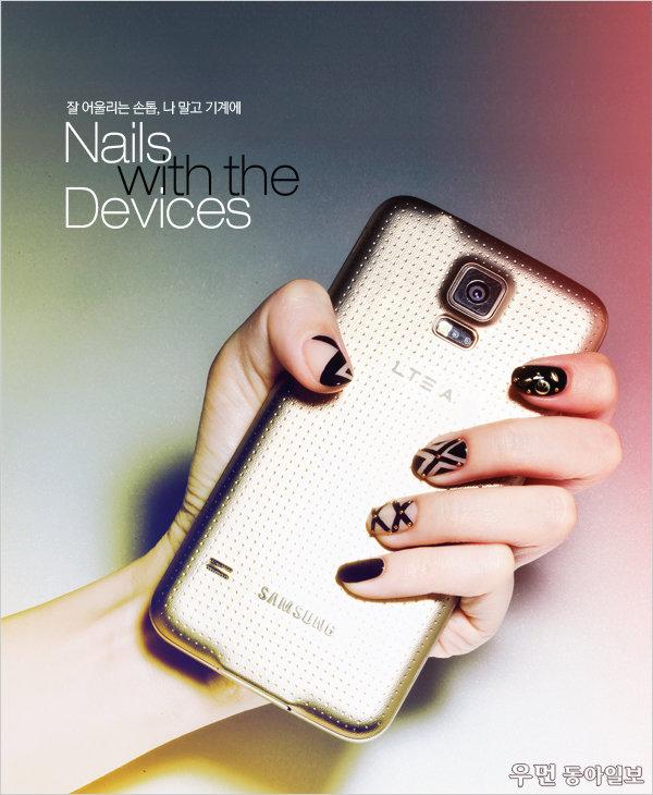 잘 어울리는 손톱, 나 말고 기계에 Nails with the Devices
