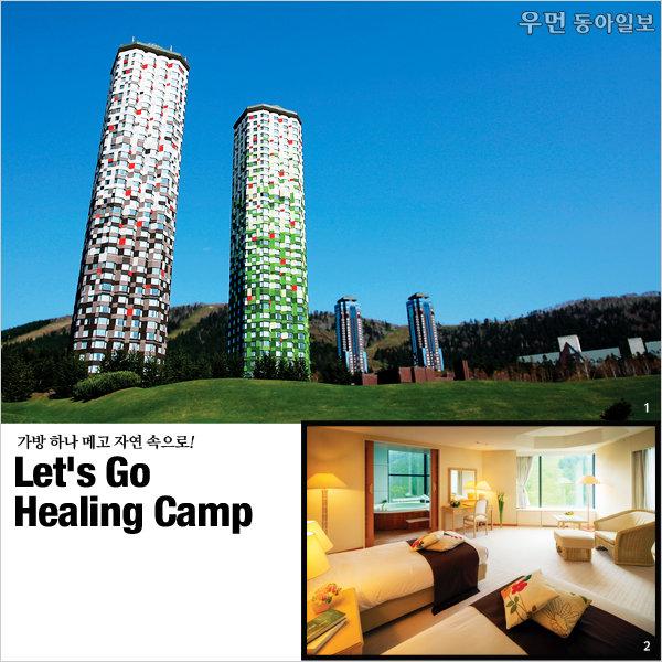 가방 하나 메고 자연 속으로! Let's Go Healing Camp