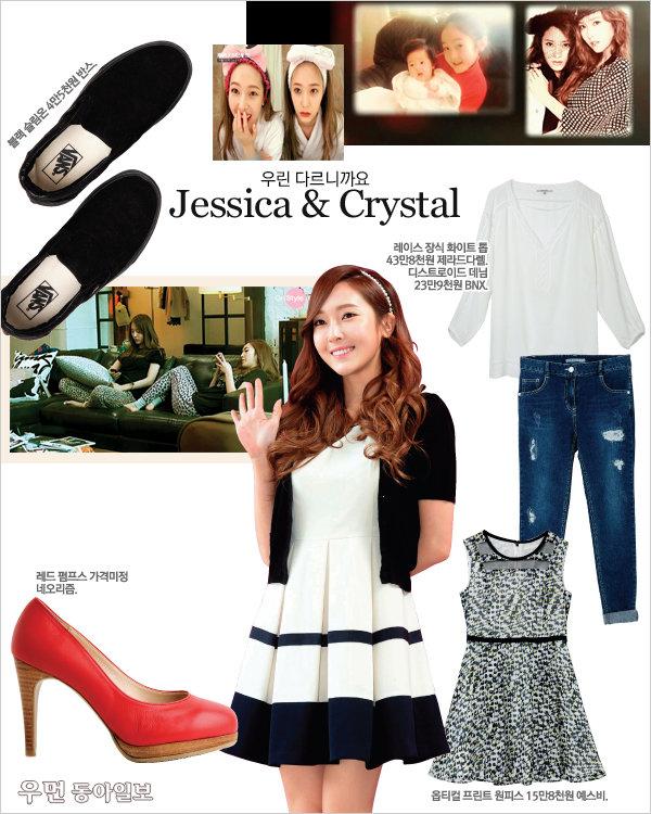 Jessica & Crystal~ 우린 다르니까요