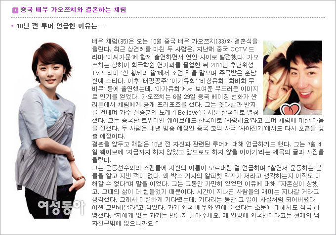 탕웨이·김태용&채림·가오쯔치