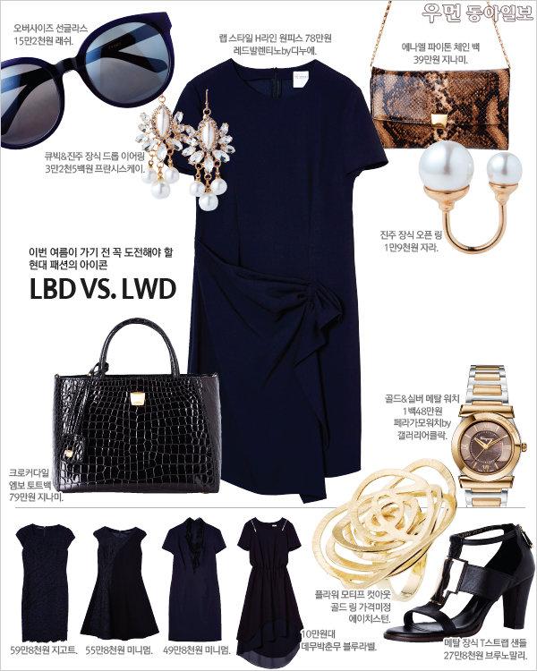 이번 여름이 가기 전 꼭 도전해야 할 현대 패션의 아이콘~ LBD vs. LWD