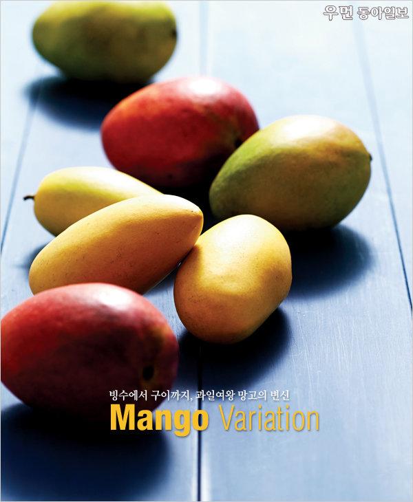 빙수에서 구이까지, 과일여왕 망고의 변신~ Mango  Variation