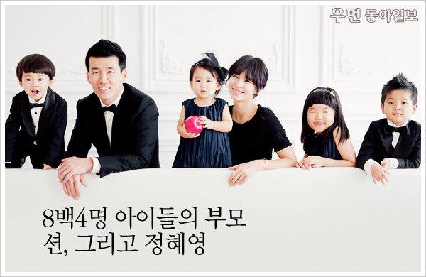 8백4명 아이들의 부모~ 션, 그리고 정혜영