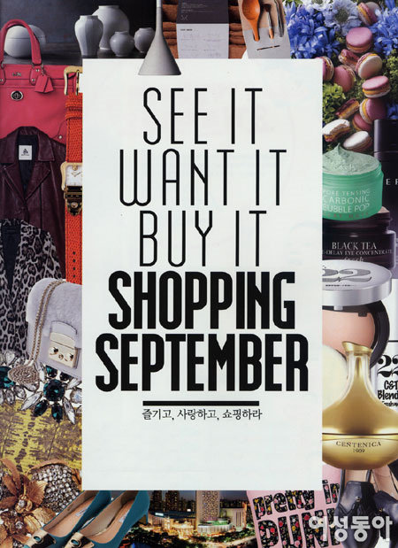 SEE IT WANT IT BUY IT SHOPPING SEPTEMBER