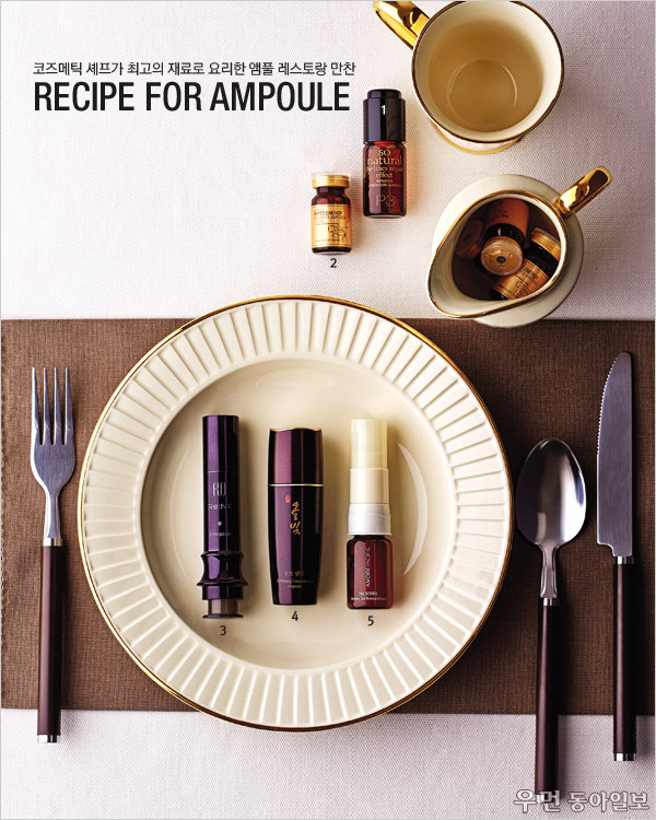코즈메틱 셰프가 최고의 재료로 요리한 앰풀 레스토랑 만찬! RECIPE FOR AMPOULE