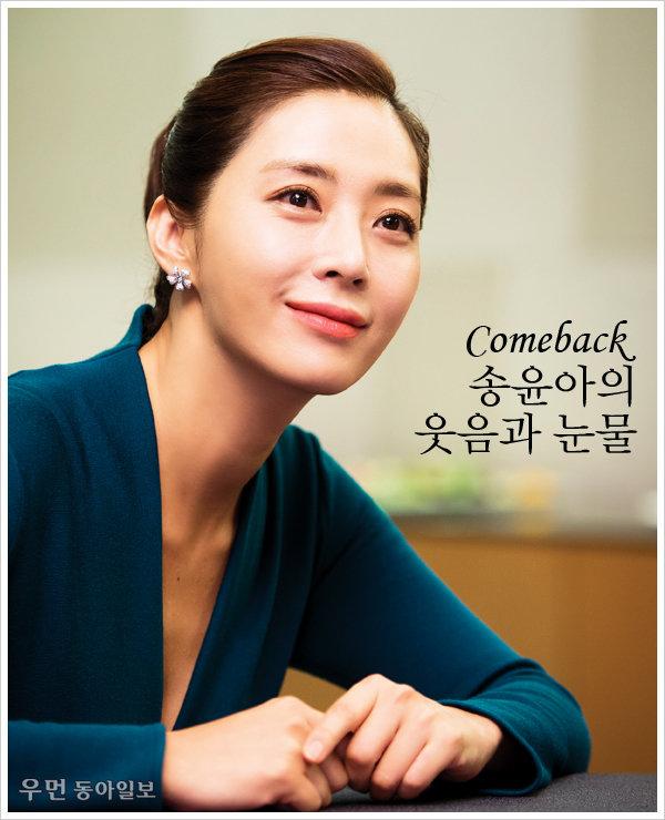 Comeback 송윤아의 웃음과 눈물