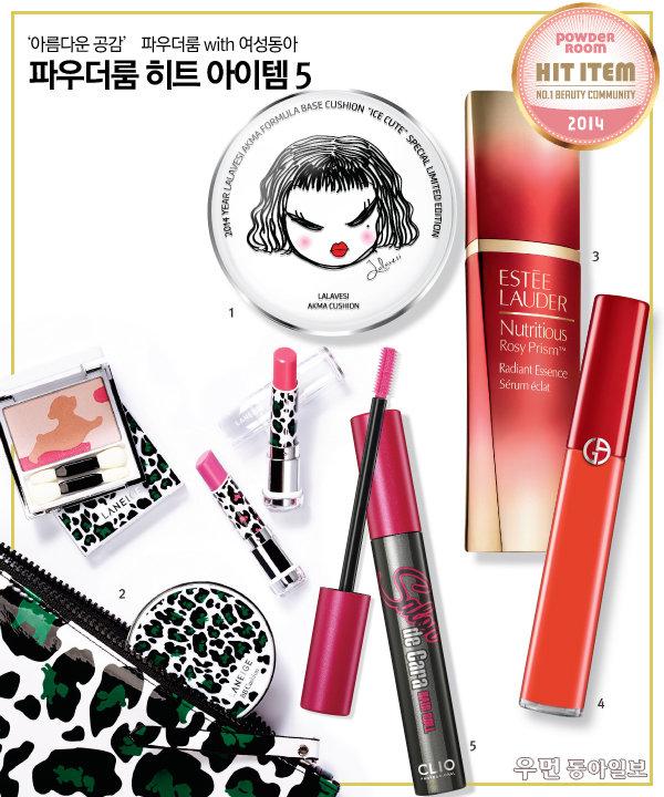 '아름다운 공감' 파우더룸 with 여성동아~ 파우더룸 히트 아이템 5