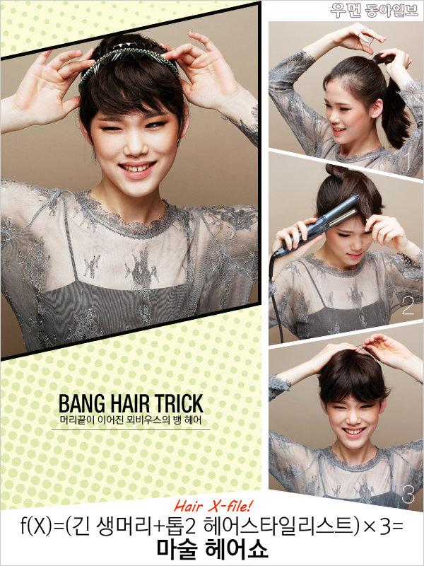 Hair X-file! f(X)=(긴 생머리+톱2 헤어스타일리스트)×3=마술 헤어쇼