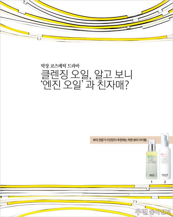 막장 코즈메틱 드라마!  클렌징 오일, 알고 보니 '엔진 오일'과 친자매?