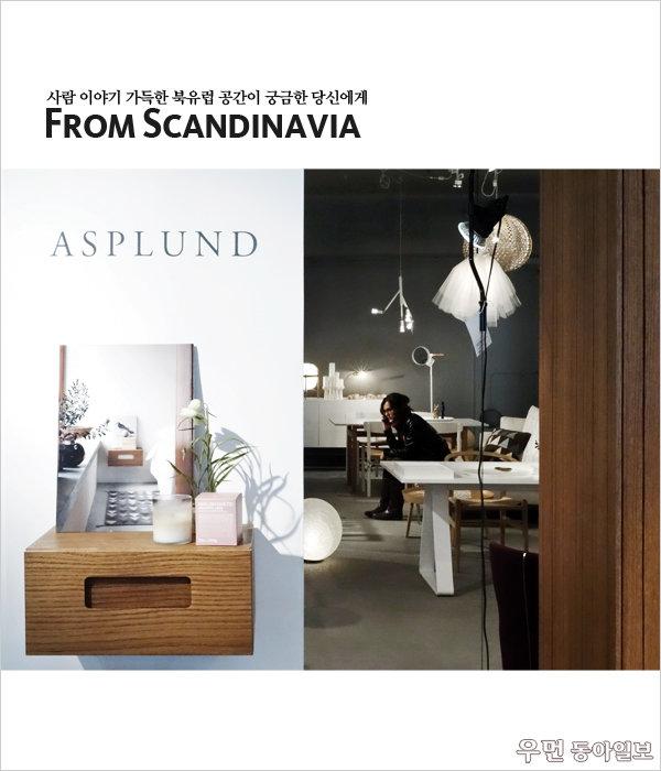 사람 이야기 가득한 북유럽 공간이 궁금한 당신에게 From Scandinavia