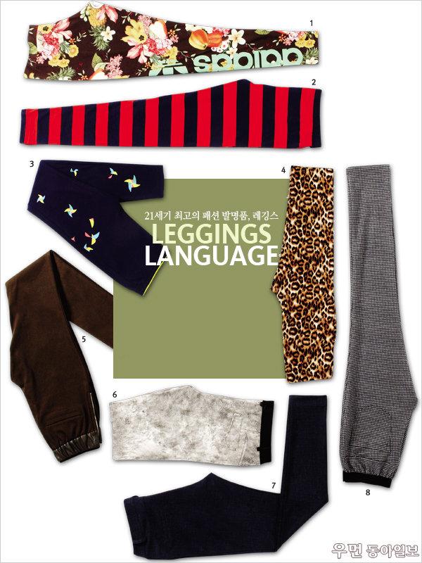 21세기 최고의 패션 발명품, 레깅스! LEGGINGS LANGUAGE