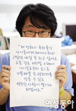 '비빔툰' 작가 홍승우 만화와 과학을 비비다