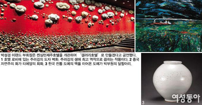 재벌가 안주인의 Art 경영 열전