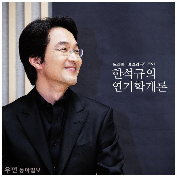 드라마 '비밀의 문' 주연, 한석규의 연기학개론