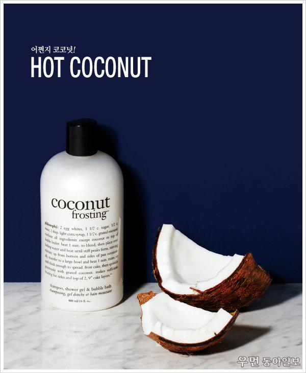 어쩐지 코코넛!  Hot Coconut