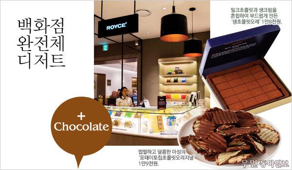 백화점 완전체 디저트~ 초콜릿 & 치즈케이크