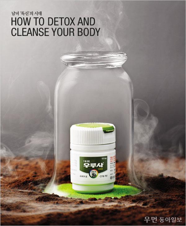 남녀 '독신'의 시대 ! HOW TO DETOX AND CLEANSE YOUR BODY