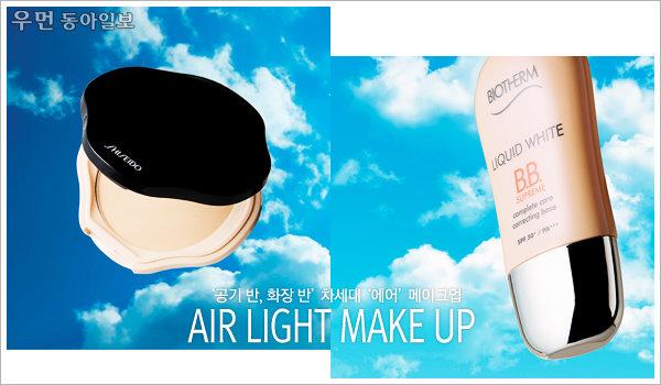 '공기 반, 화장 반' 차세대 '에어' 메이크업! Air Light Make Up