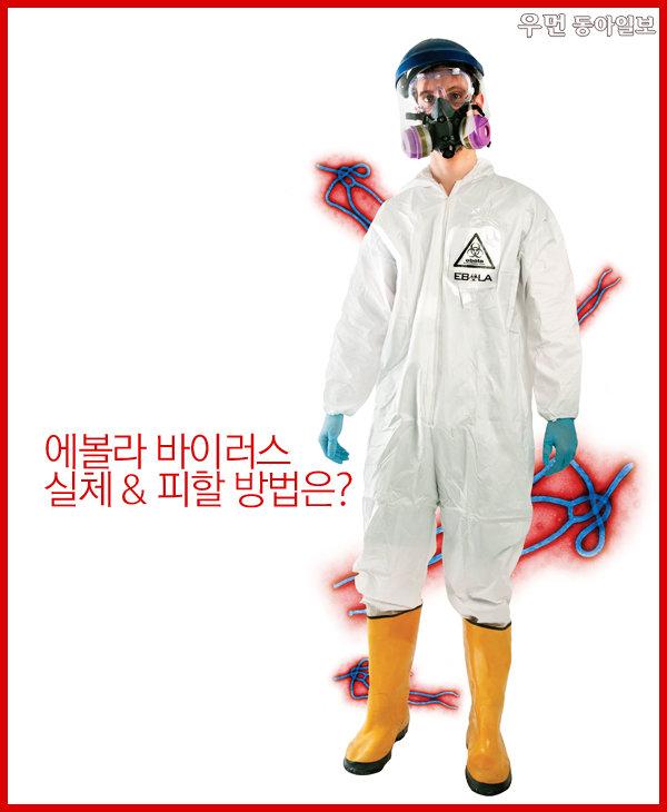 에볼라 바이러스 실체 & 피할 방법은?