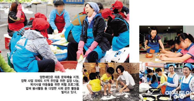 나눔의 실천, 조수호 회장 아내 양현재단 최은영 이사장