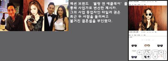 제시카가 '소녀시대'를 떠난 진짜 이유