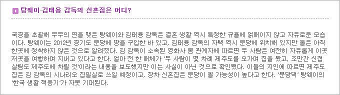 김태용 감독과 '결혼 1백 일' 탕웨이가 사는 법