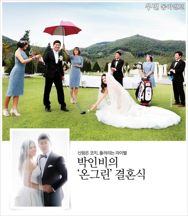 신랑은 코치, 들러리는 라이벌~ 박인비의 '온그린' 결혼식