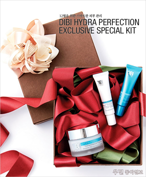 12월을 위한 스마트한 피부 관리! DIBI HYDRA PERFECTION EXCLUSIVE SPECIAL KIT