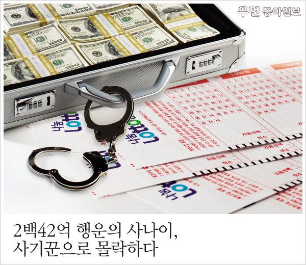2백42억 행운의 사나이, 사기꾼으로 몰락하다