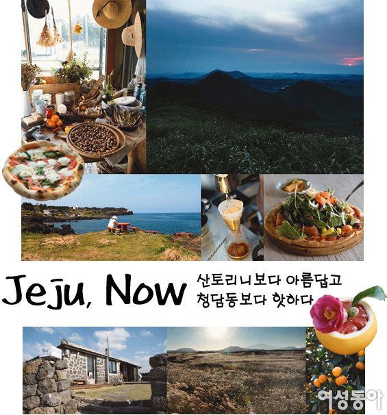 Jeju, Now