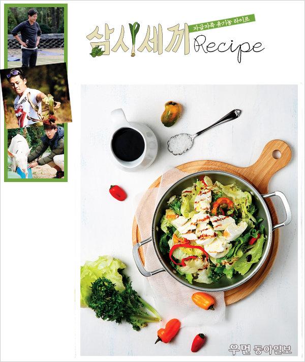 자급자족 유기농 라이프, 삼시세끼 Recipe