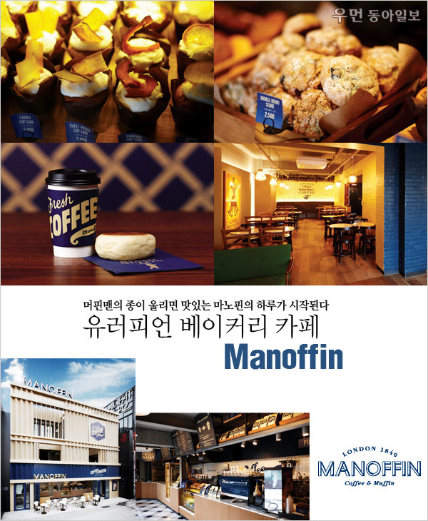 머핀맨의 종이 울리면 맛있는 마노핀의 하루가 시작된다~ 유러피언 베이커리 카페 Manoffin