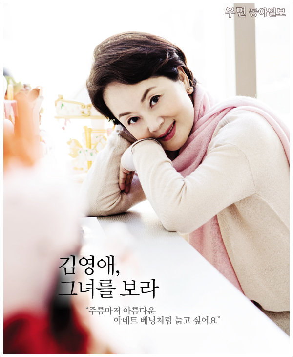 김영애, 그녀를 보라