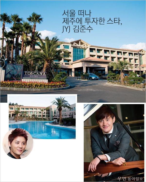 서울 떠나 제주에 투자한 스타, JYJ 김준수~ 2백85억 들여 토스카나호텔 오픈