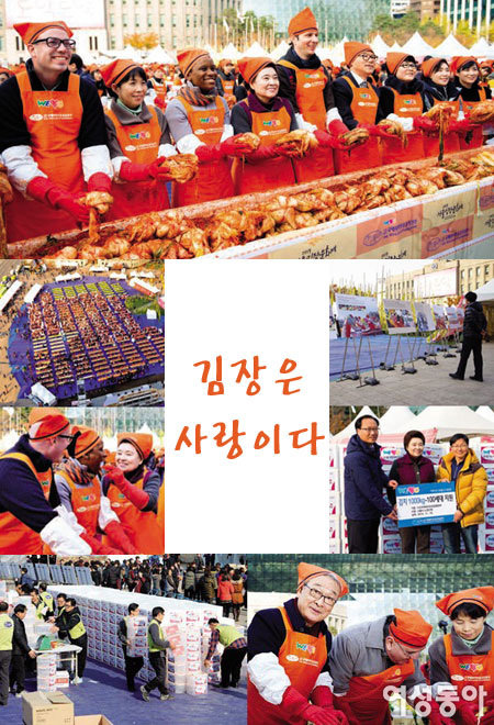 국제위러브유 운동본부 김장하던 날