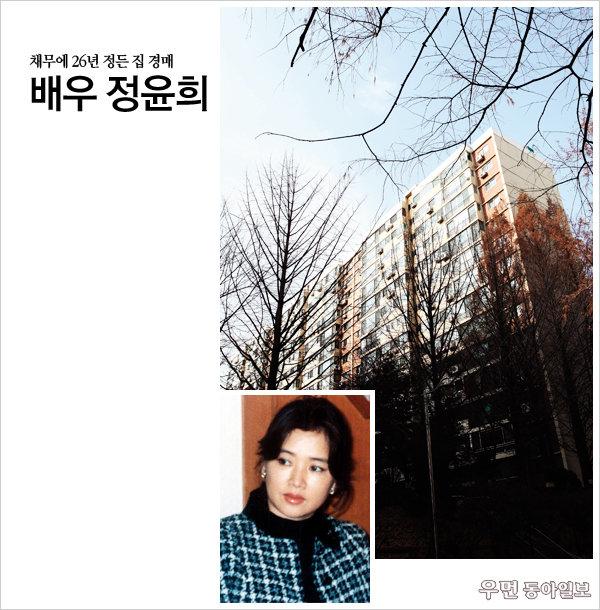 배우 정윤희! 채무에 26년 정든 집 경매